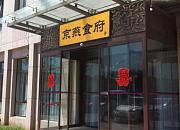 京燕饭店餐厅