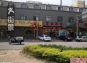 鸿博福火锅店