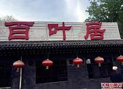 百叶居 民族园店
