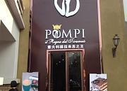 POMPI提拉米苏 蓝色港湾店