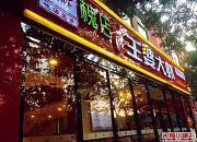 巴蜀·王婆大虾 知春路店
