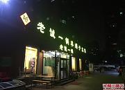 老诚一锅羊蝎子火锅 刘家窑店