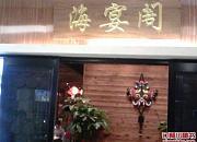 海宴阁 新奥购物中心店