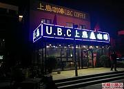 上岛咖啡 总部基地店
