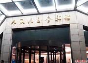 人民大会堂宾馆中餐厅