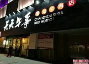 天天牛事潮汕牛肉火锅店