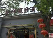花神假日酒店 餐厅