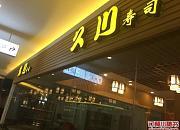 久川寿司 平谷店
