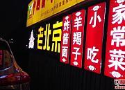 京粹轩老北京菜馆