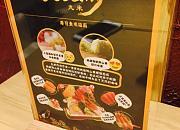 丸米寿司 朝阳大悦城店