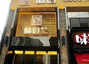 味道餐厅·新概念 创意,川菜,烤鸭