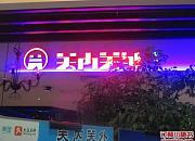 关内关外 华联百货公益西桥店