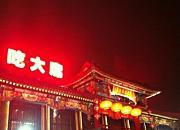 老根山庄 北京总店