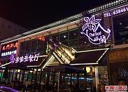幽蘭东南亚餐厅 万丰路店