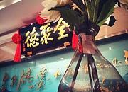 北京全聚德 北沙滩桥店