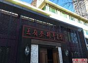 王府茶楼养生宴 中轴路店