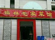 湘福林湘味小馆