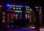 吉它吧 前海北沿店