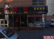 湘佳菜馆 金鱼池店