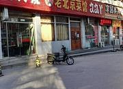 老北京菜馆 中关村店