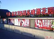 燕京啤酒月色码头消夏广场