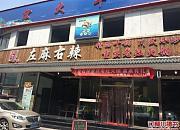左麻右辣鲜牛肉火锅 望京店