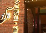 蜀国江上 首开福茂店