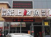 锦绣鱻煜纸上烤鱼 大成路店
