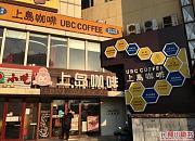 上岛咖啡 惠新东桥店