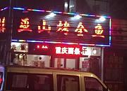 巫山烤全鱼 鹅掌香锅