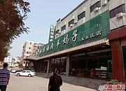 三只羊阳坊涮肉羊蝎子 永泰庄店