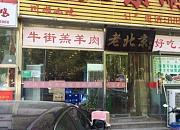 老北京涮肉云岗店
