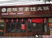 亮板凳老灶火锅 北苑总店