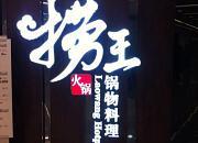 捞王锅物料理 丰联店