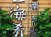 云海肴云南菜 北京良乡华冠店