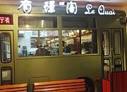 有璟阁港式餐厅 棕榈泉店
