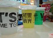 鲜果时光奶茶店