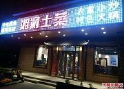 湘渝土菜 椿树园店