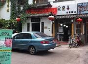舍得茶艺馆 紫竹桥店