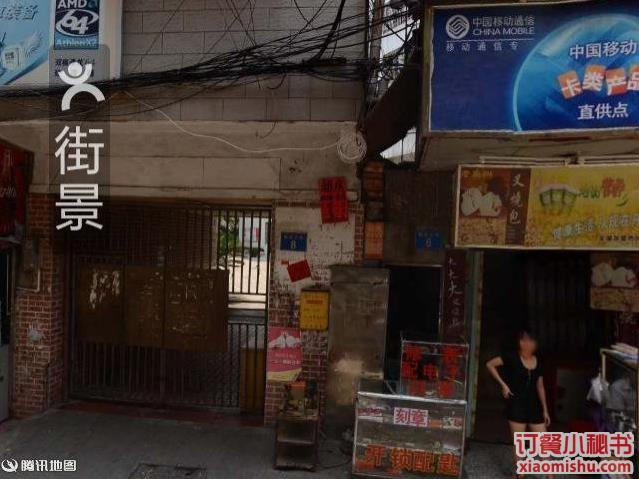 广州荣华高级饼家