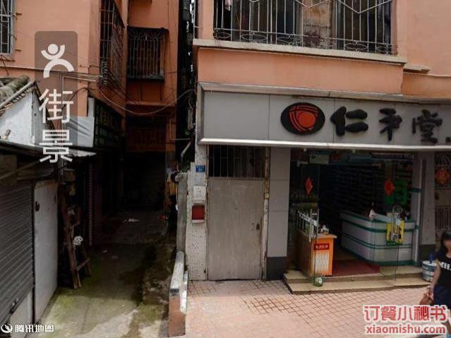 广州龙记小食店