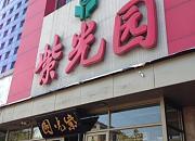 紫光园 通州店