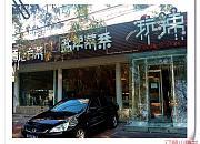 自贡盐帮菜·玩辣主题餐厅 樱花园西街店