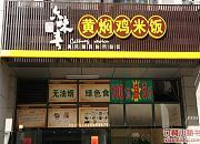 骨头饭黄焖鸡米饭