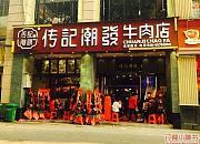 传记潮发牛肉店·吃货力荐 北京路店