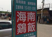 陳華記海南雞飯快餐总店