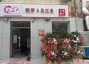 火三人酸萝卜乌江鱼火锅