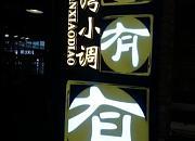台湾小调 永旺梦乐城店
