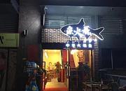 鱼火肴·智能机器人餐厅 奥园城市天地店