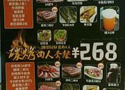 兴洪记潮汕牛肉火锅/百度烤肉 永泰店